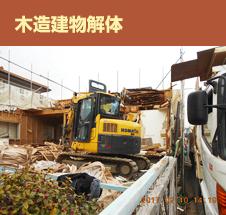 木造建物解体