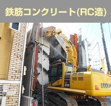 鉄筋コンクリート(RC造)